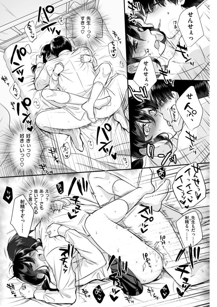 生はめ中毒 ヌける無料漫画喫茶018