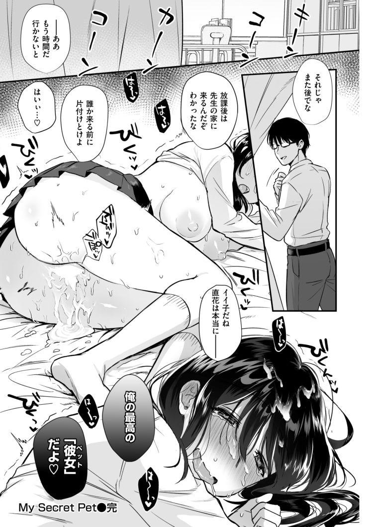 生はめ中毒 ヌける無料漫画喫茶020