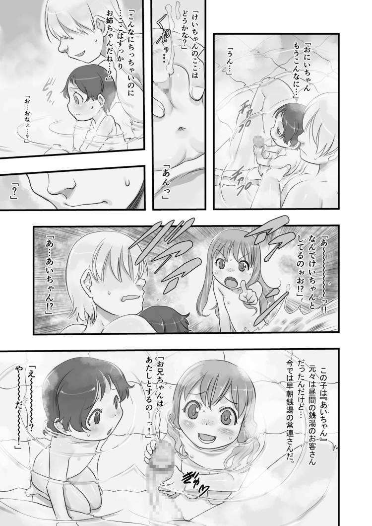 銭湯 亀頭 ズル剥け ヌける無料漫画喫茶004