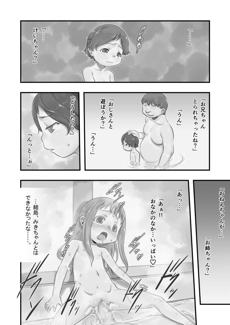 銭湯 亀頭 ズル剥け ヌける無料漫画喫茶009