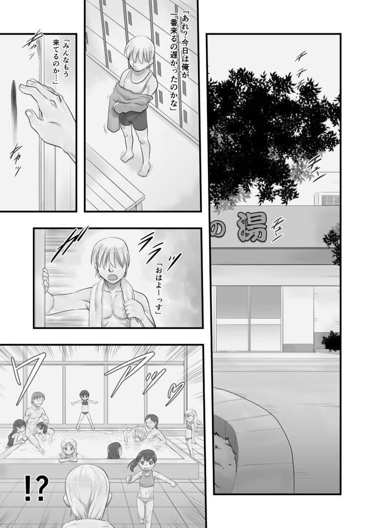 銭湯 亀頭 ズル剥け ヌける無料漫画喫茶010