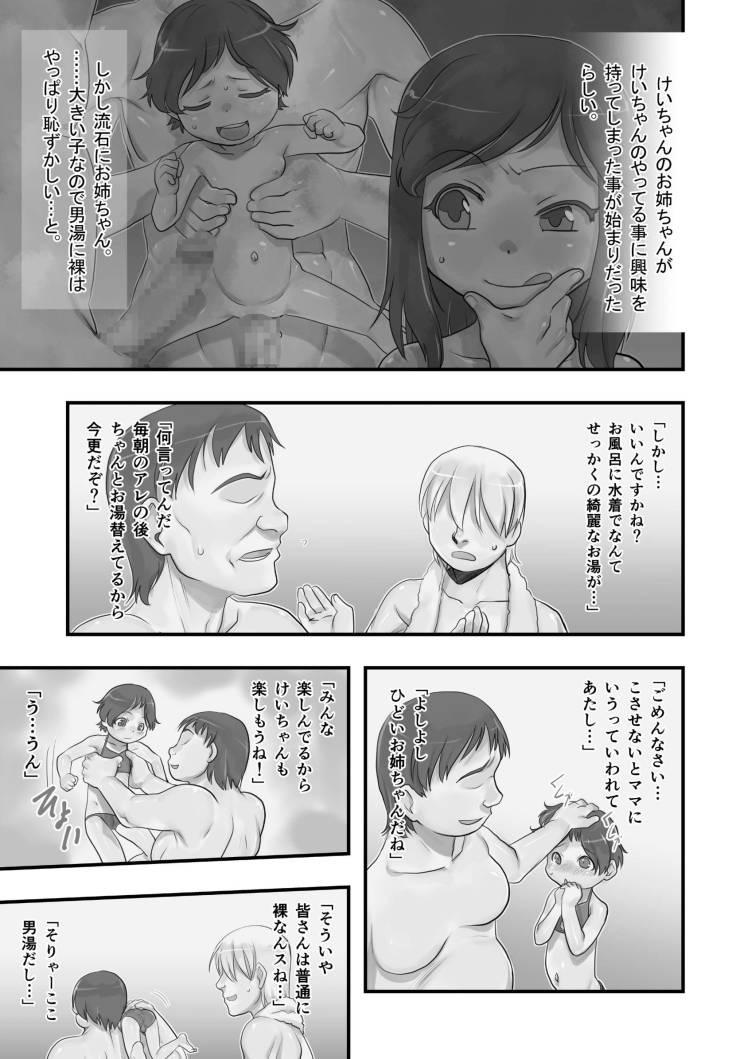 銭湯 亀頭 ズル剥け ヌける無料漫画喫茶012