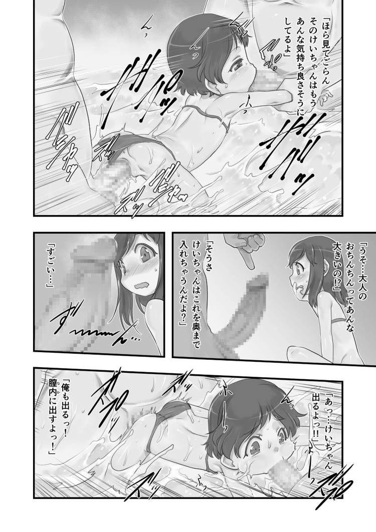 銭湯 亀頭 ズル剥け ヌける無料漫画喫茶015