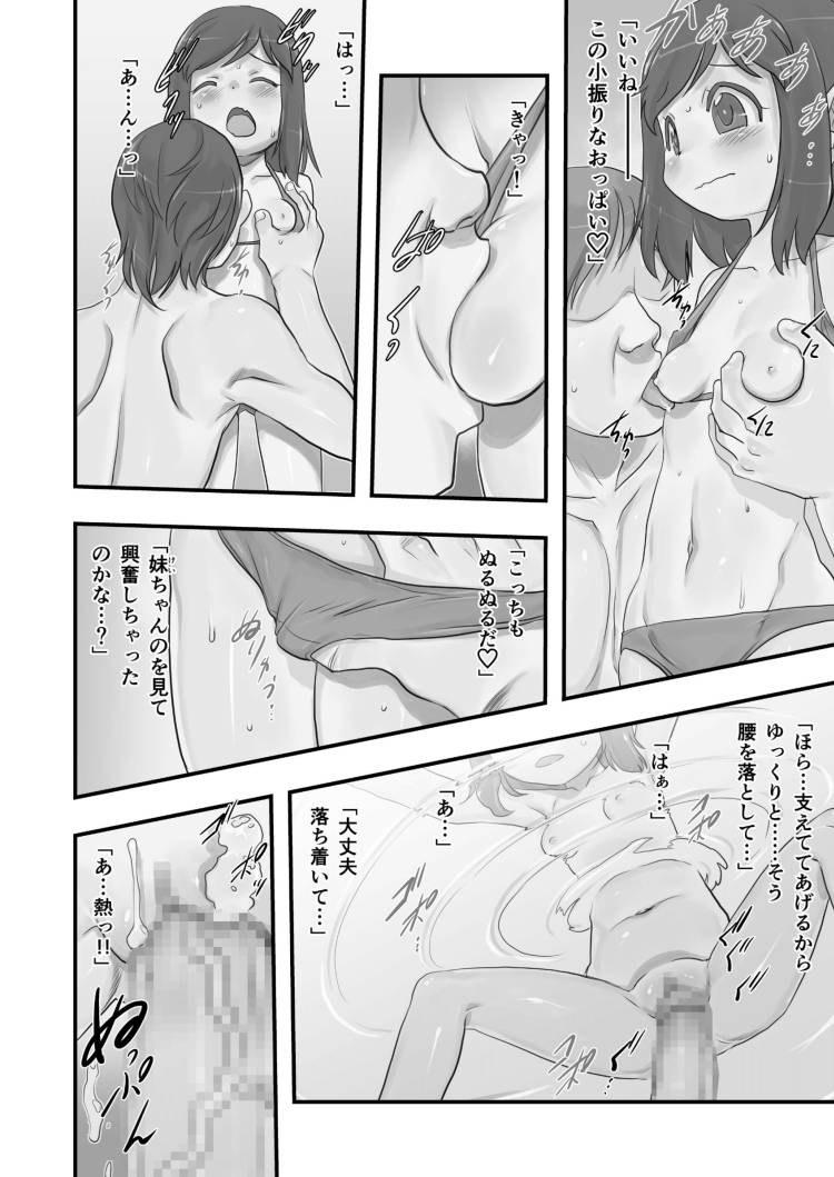 銭湯 亀頭 ズル剥け ヌける無料漫画喫茶017