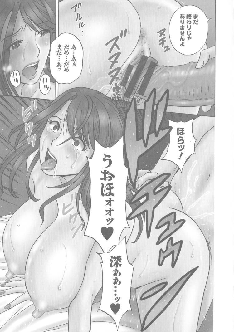 寝取られた奥さん体験物語 ヌける無料漫画喫茶002