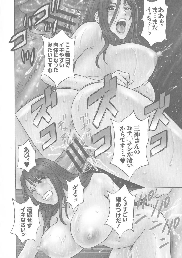 寝取られた奥さん体験物語 ヌける無料漫画喫茶003