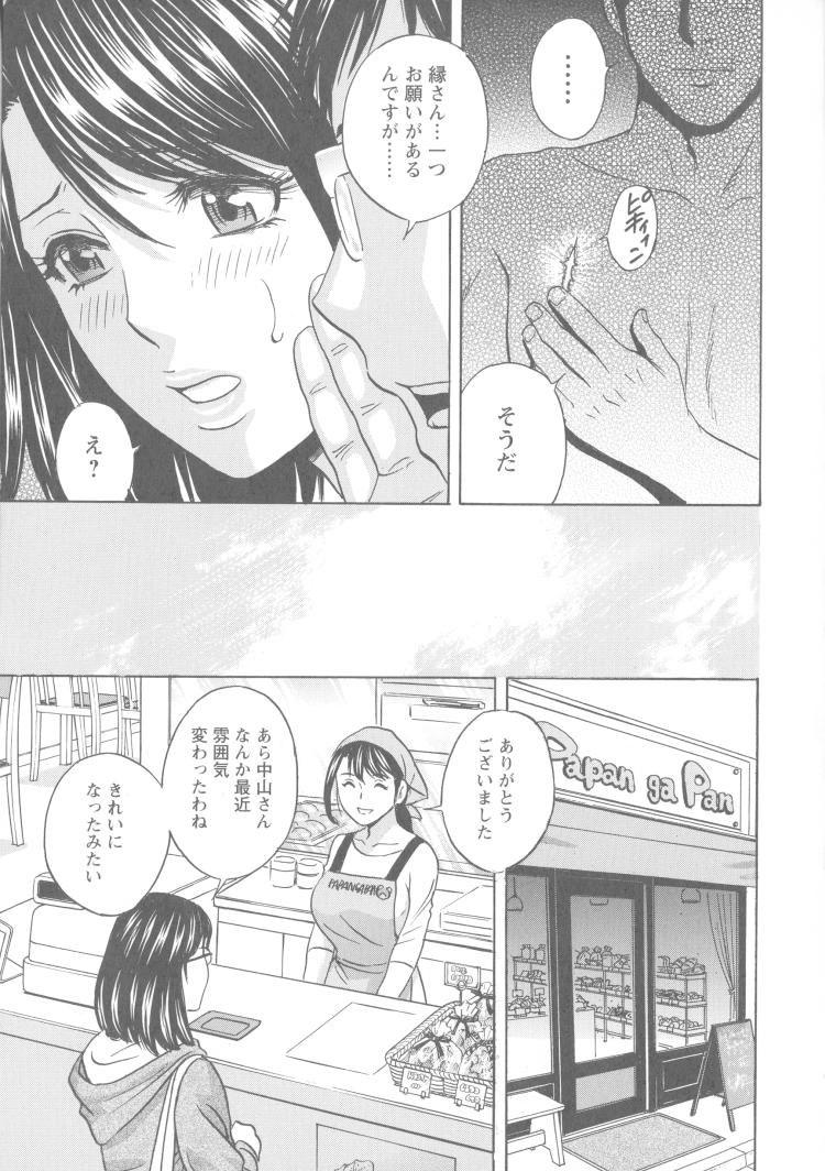 寝取られた奥さん体験物語 ヌける無料漫画喫茶006