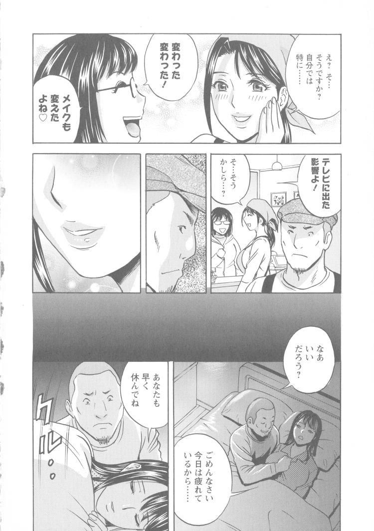 寝取られた奥さん体験物語 ヌける無料漫画喫茶007