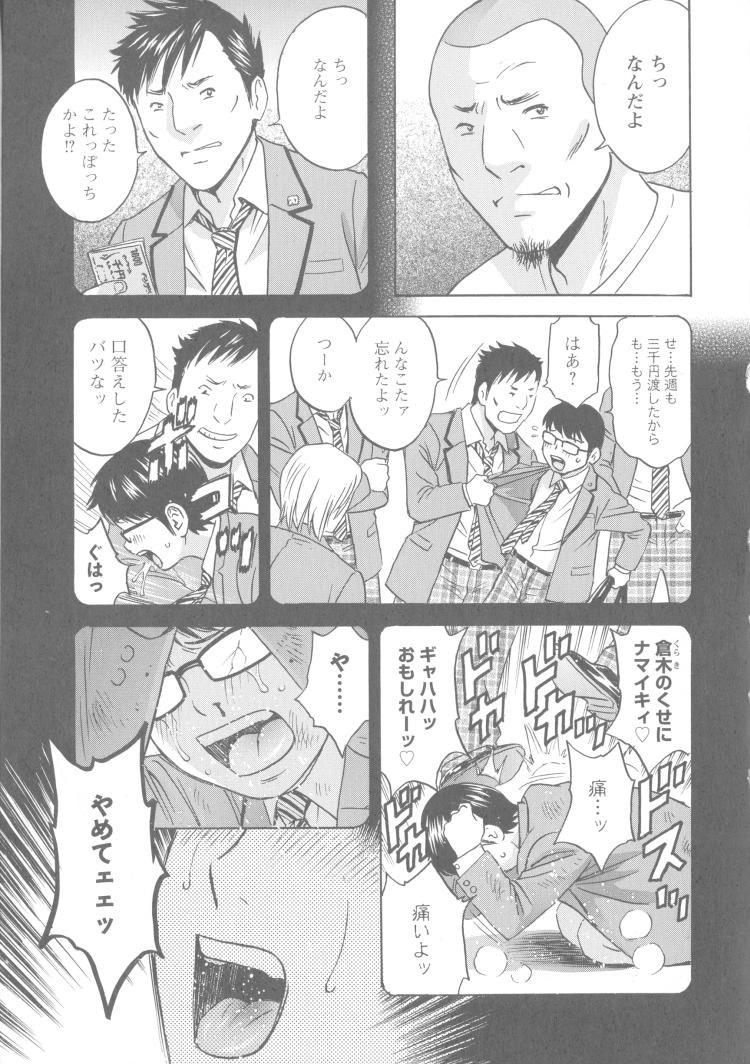 寝取られた奥さん体験物語 ヌける無料漫画喫茶008