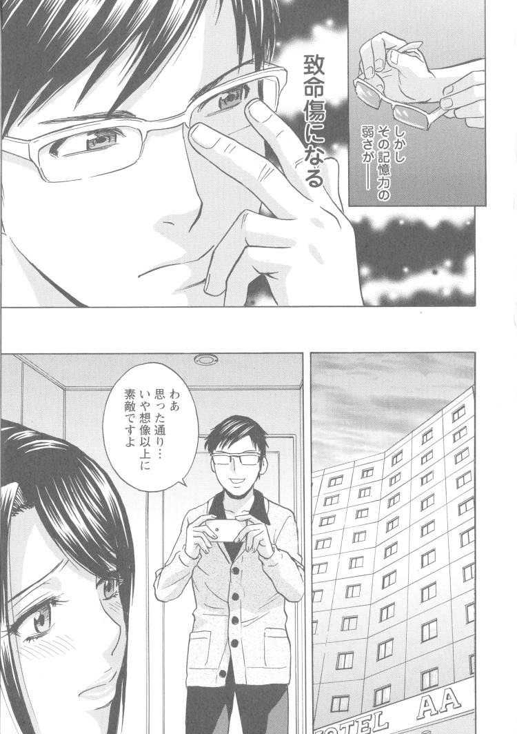 寝取られた奥さん体験物語 ヌける無料漫画喫茶010