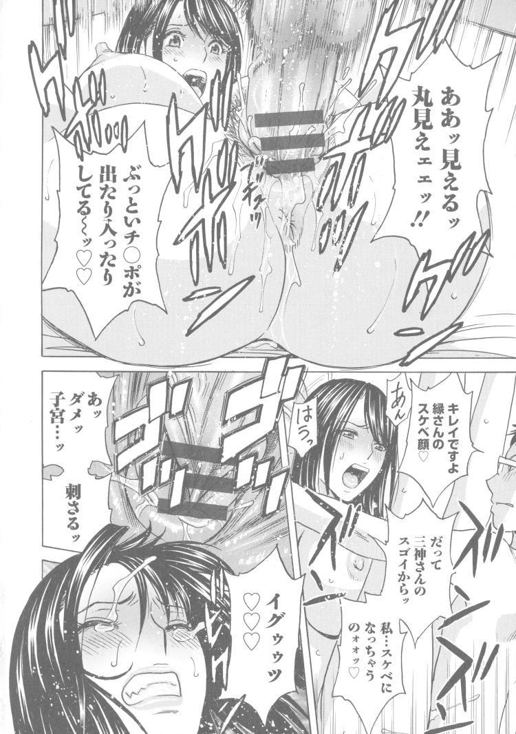 寝取られた奥さん体験物語 ヌける無料漫画喫茶015