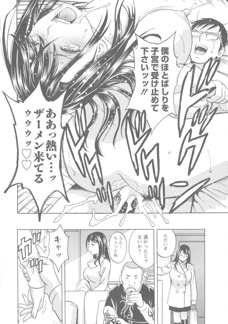 寝取られた奥さん体験物語 ヌける無料漫画喫茶017