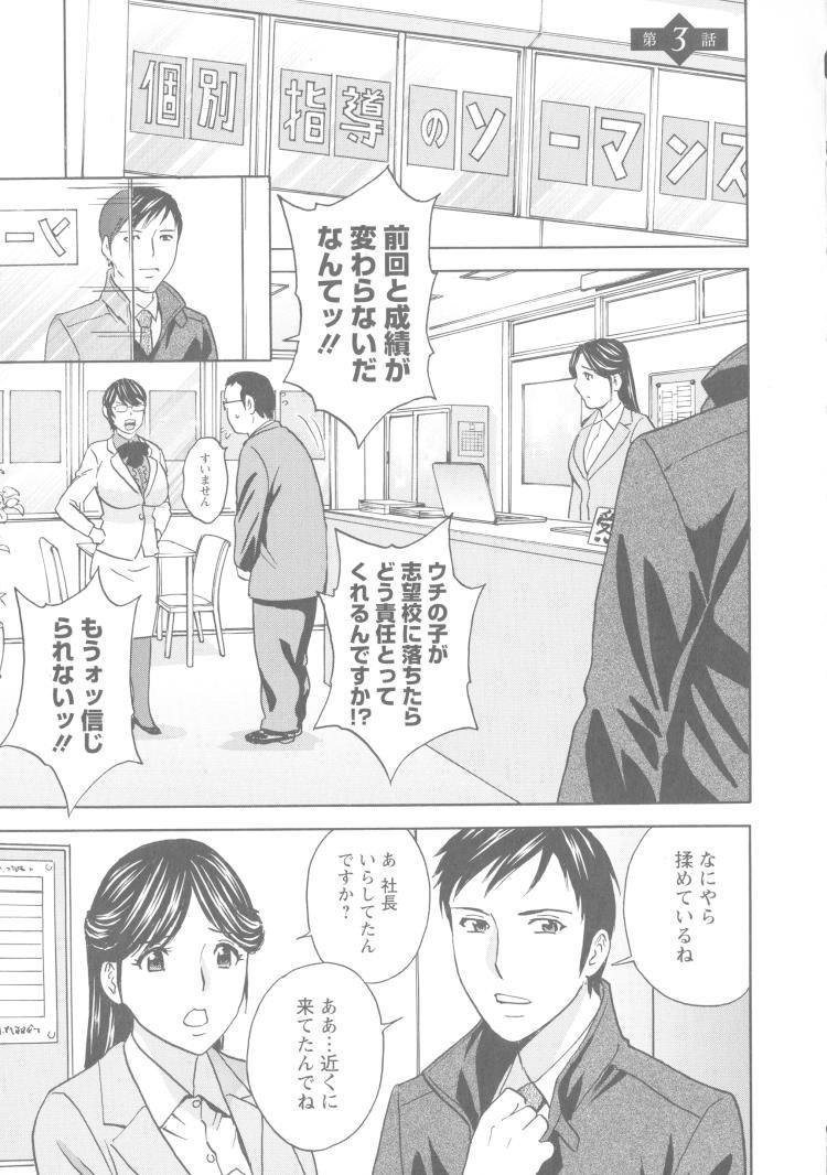 寝取られた奥さん体験物語 ヌける無料漫画喫茶020