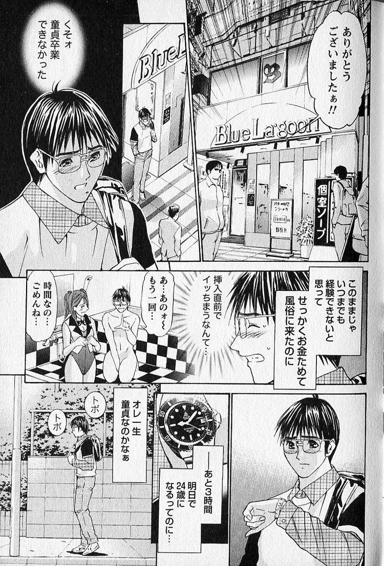 童貞を卒業する方法 ヌける無料漫画喫茶005
