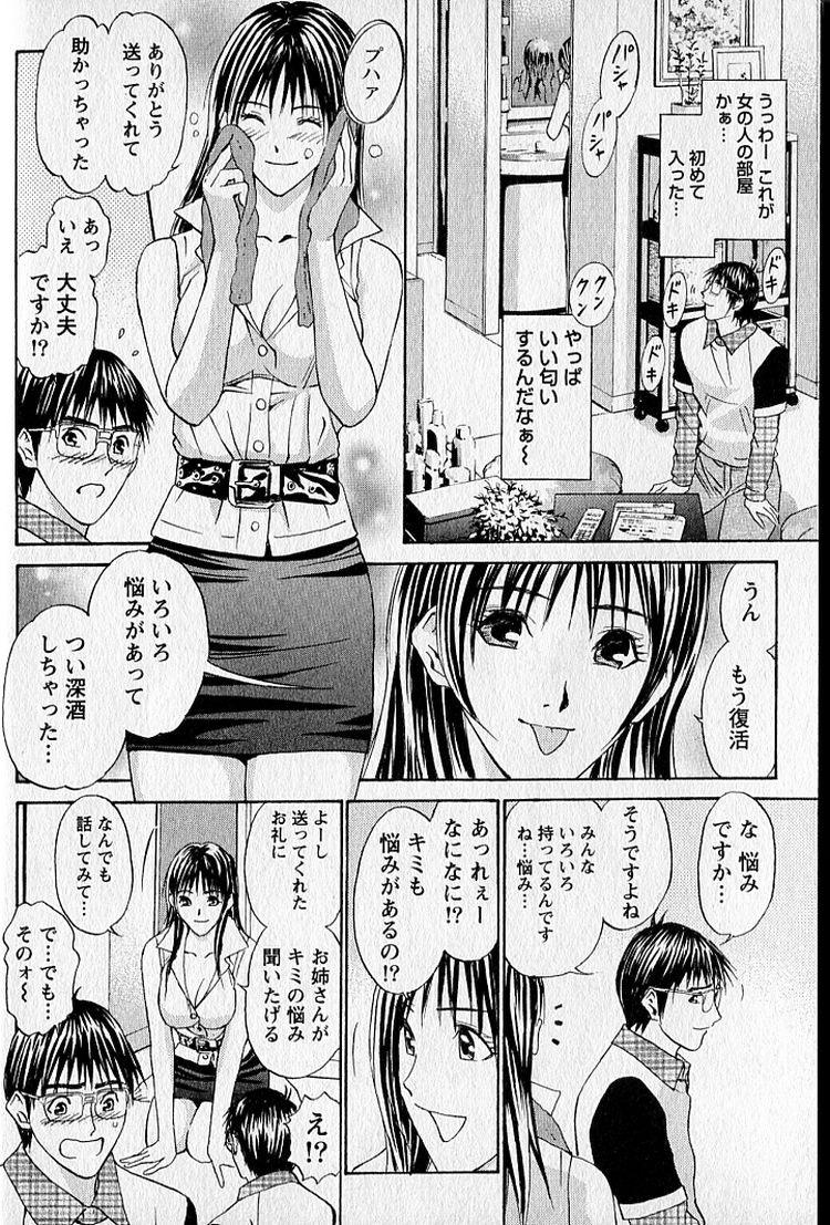 童貞を卒業する方法 ヌける無料漫画喫茶008
