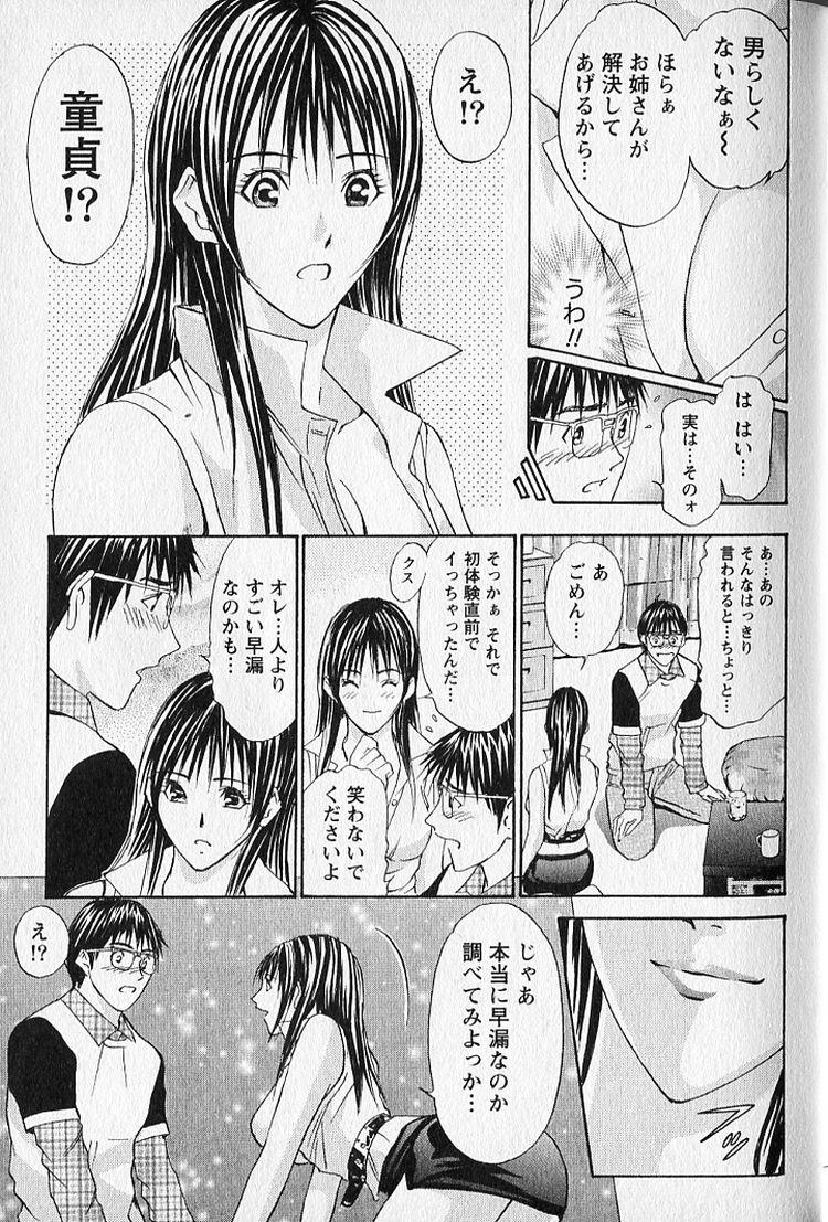 童貞を卒業する方法 ヌける無料漫画喫茶009