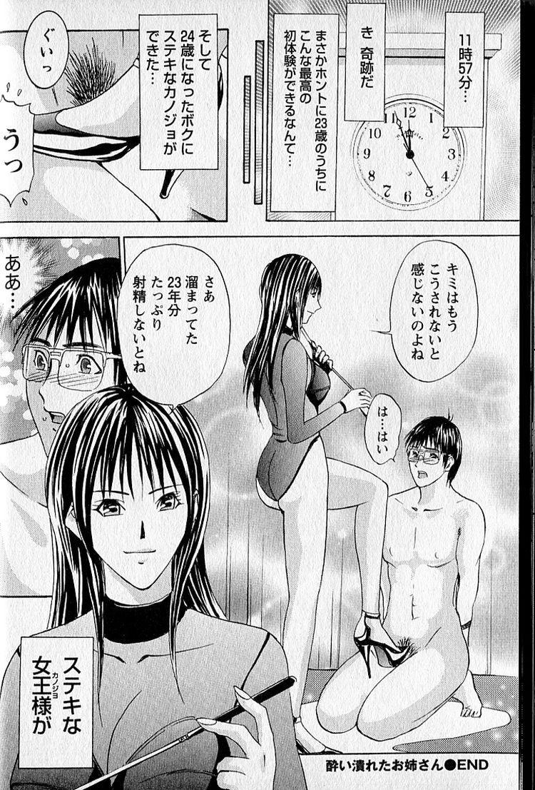 童貞を卒業する方法 ヌける無料漫画喫茶024