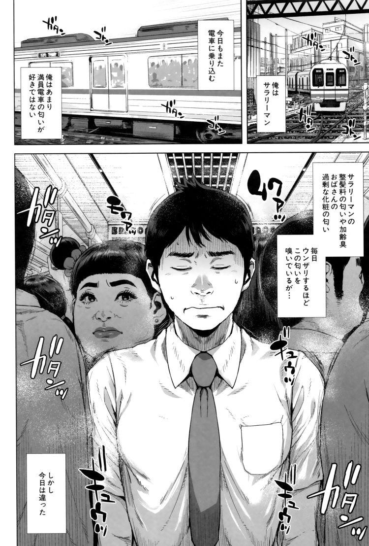 痴感電車 無料 学生 ヌける無料漫画喫茶002