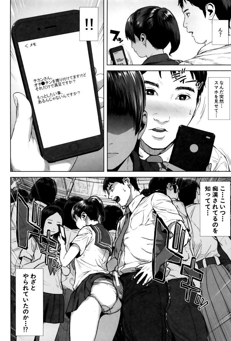 痴感電車 無料 学生 ヌける無料漫画喫茶008