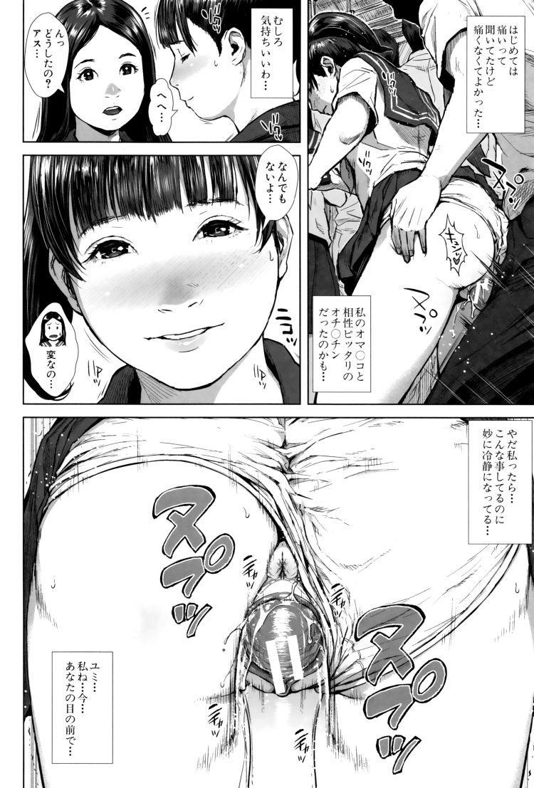 痴感電車 無料 学生 ヌける無料漫画喫茶012