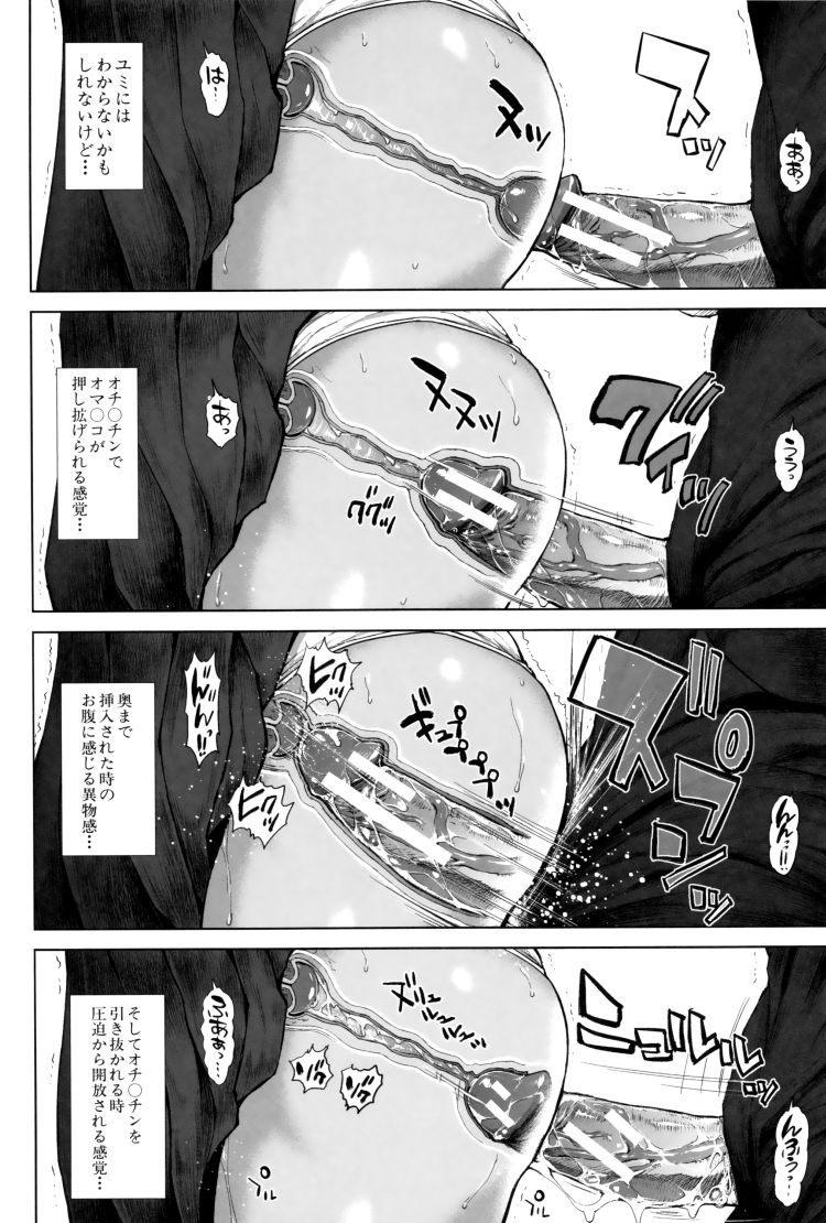 痴感電車 無料 学生 ヌける無料漫画喫茶014