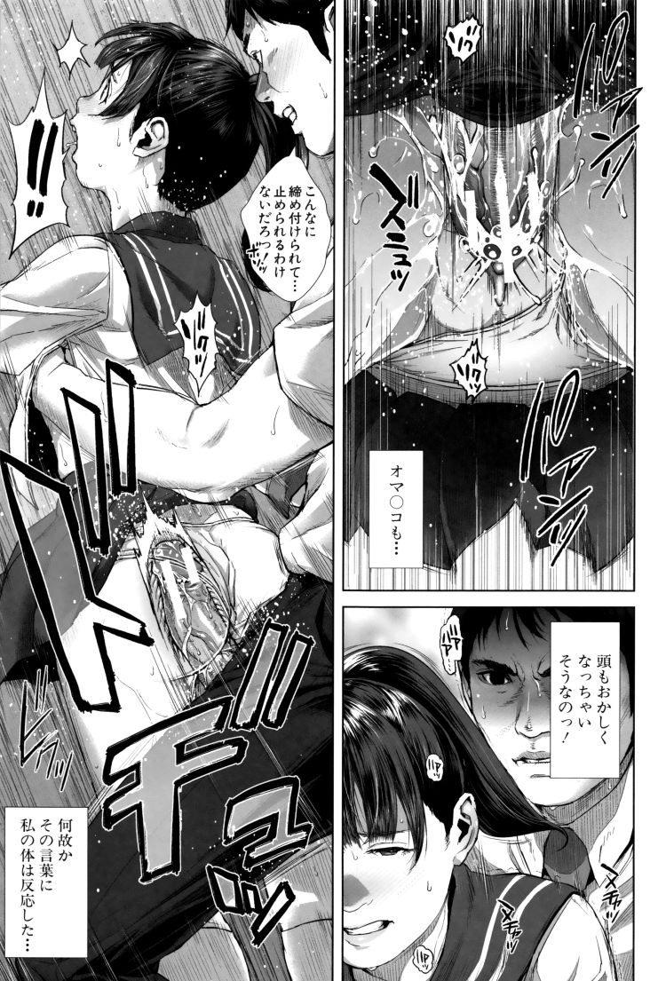 痴感電車 無料 学生 ヌける無料漫画喫茶023