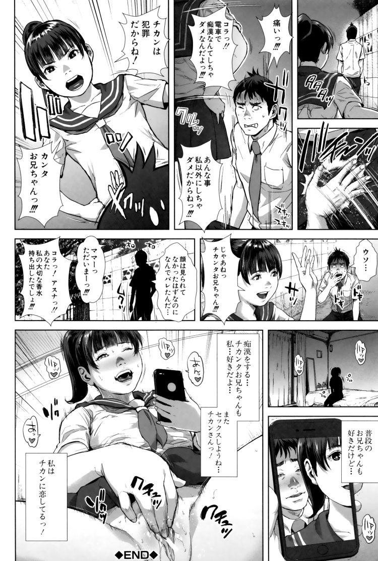 痴感電車 無料 学生 ヌける無料漫画喫茶030