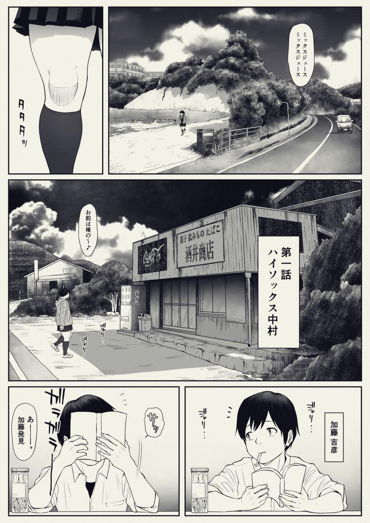 美脚 太もも ヌける無料漫画喫茶003