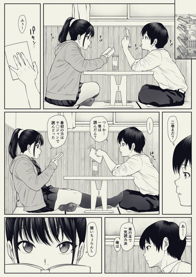 美脚 太もも ヌける無料漫画喫茶005