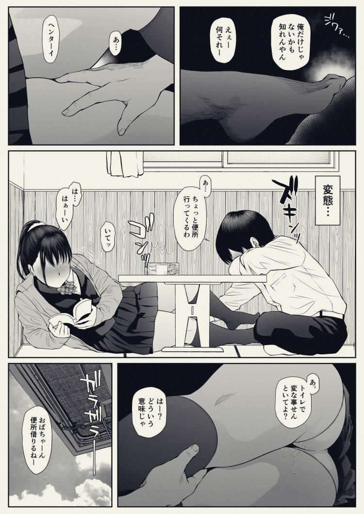 美脚 太もも ヌける無料漫画喫茶009