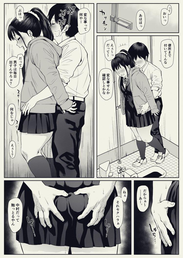 美脚 太もも ヌける無料漫画喫茶010