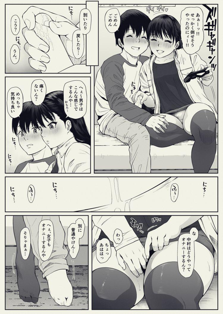 美脚 太もも ヌける無料漫画喫茶017