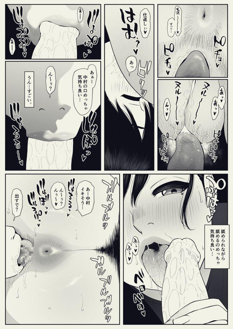 美脚 太もも ヌける無料漫画喫茶021