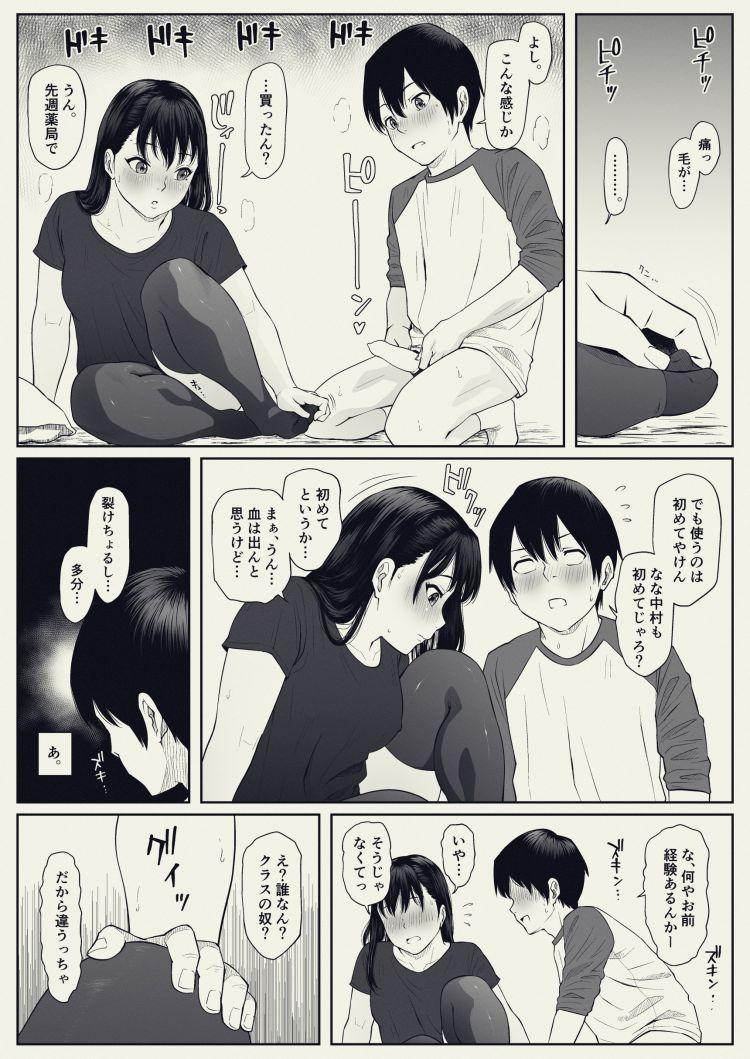 美脚 太もも ヌける無料漫画喫茶023