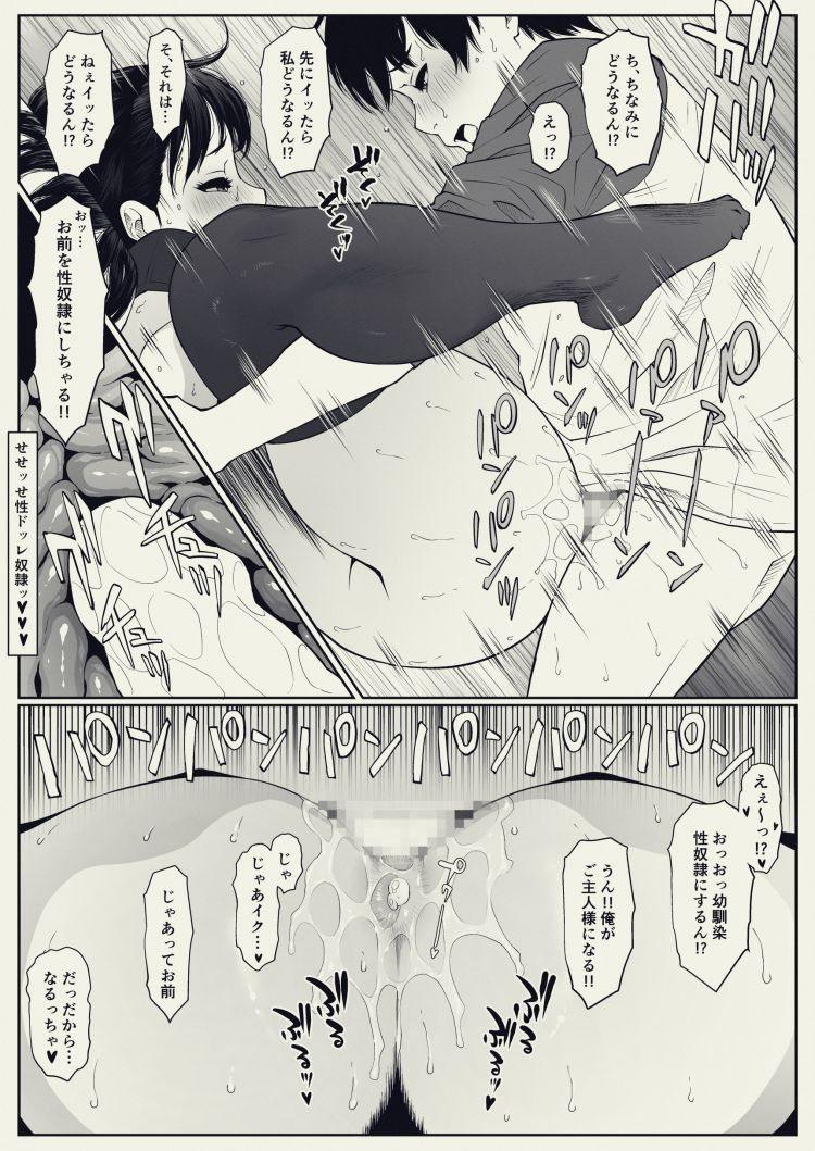 美脚 太もも ヌける無料漫画喫茶028