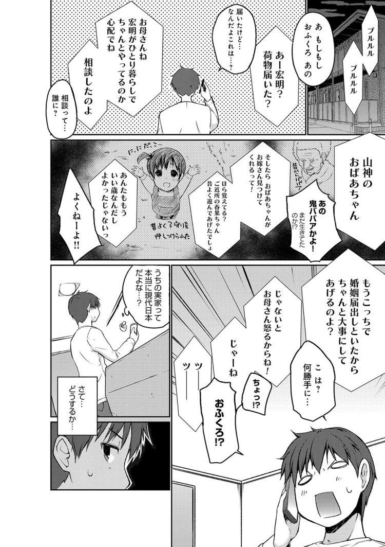 JK妻貧あにめ ヌける無料漫画喫茶002