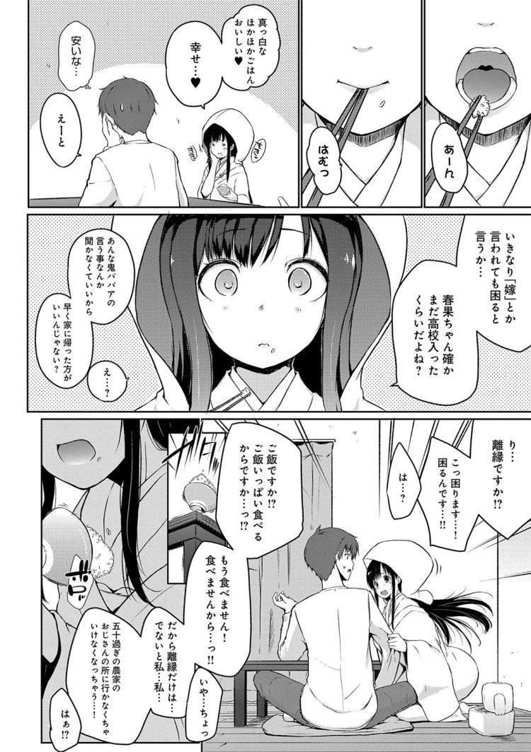 JK妻貧あにめ ヌける無料漫画喫茶004