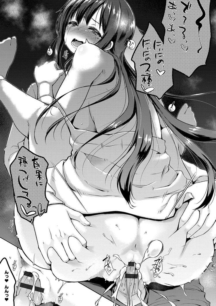 JK妻貧あにめ ヌける無料漫画喫茶019