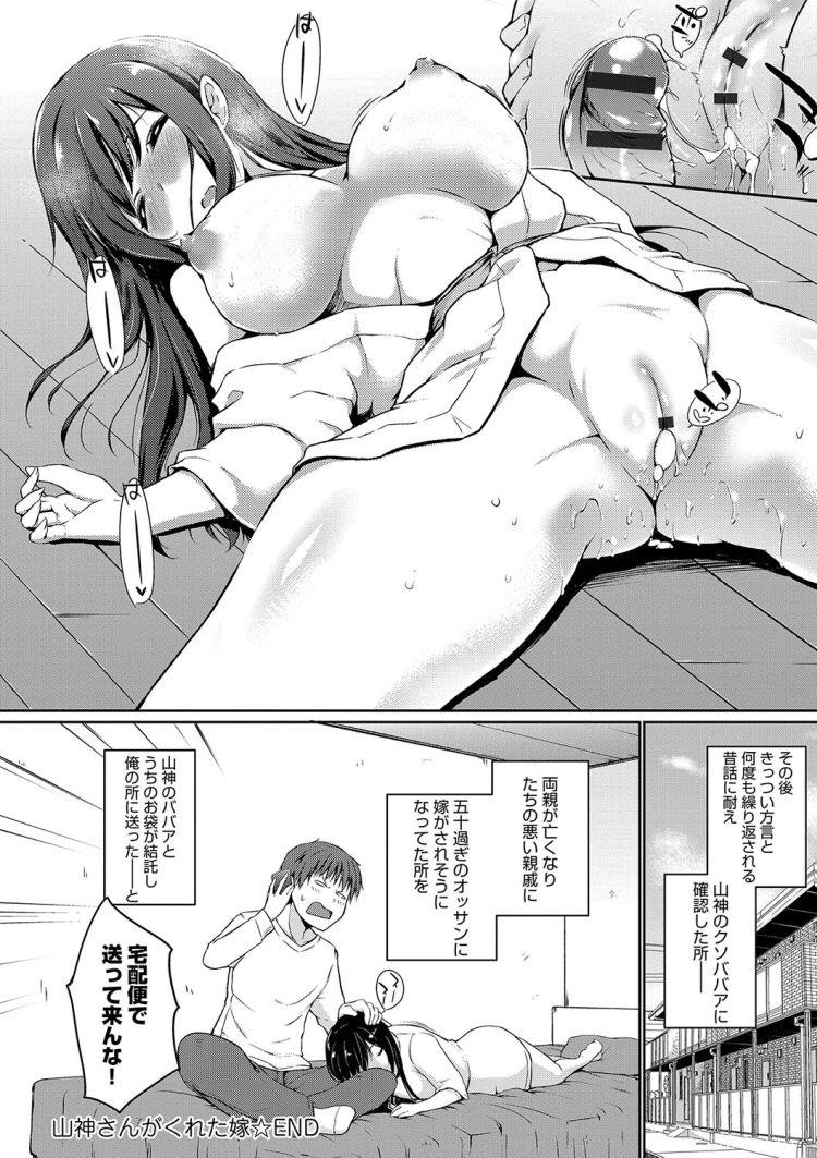 JK妻貧あにめ ヌける無料漫画喫茶020