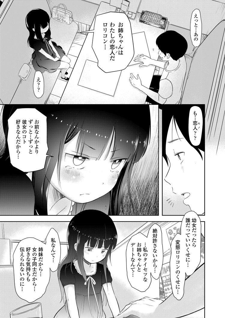 姉妹丼いただきます 暗中模索 ヌける無料漫画喫茶003