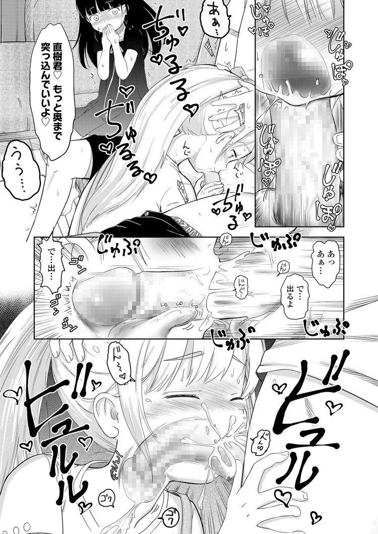 姉妹丼いただきます 暗中模索 ヌける無料漫画喫茶009