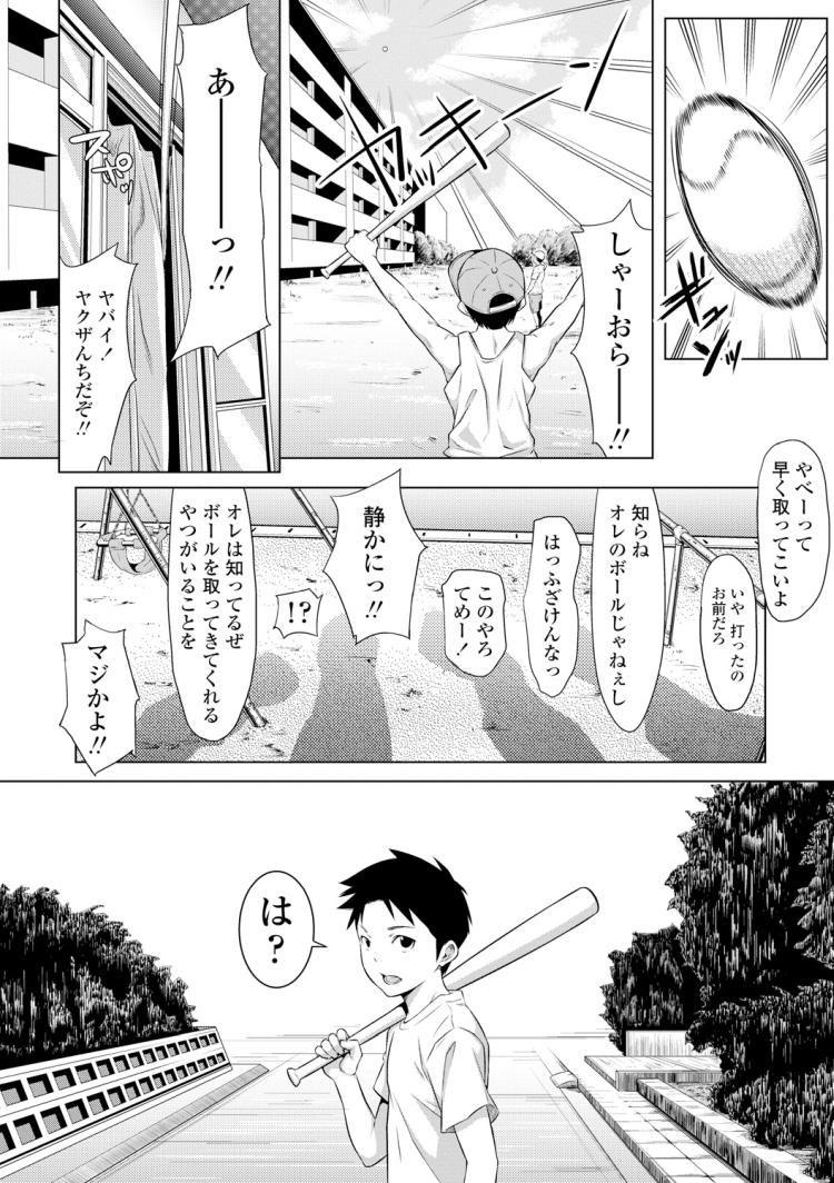 ヤクザマンション ヌける無料漫画喫茶004