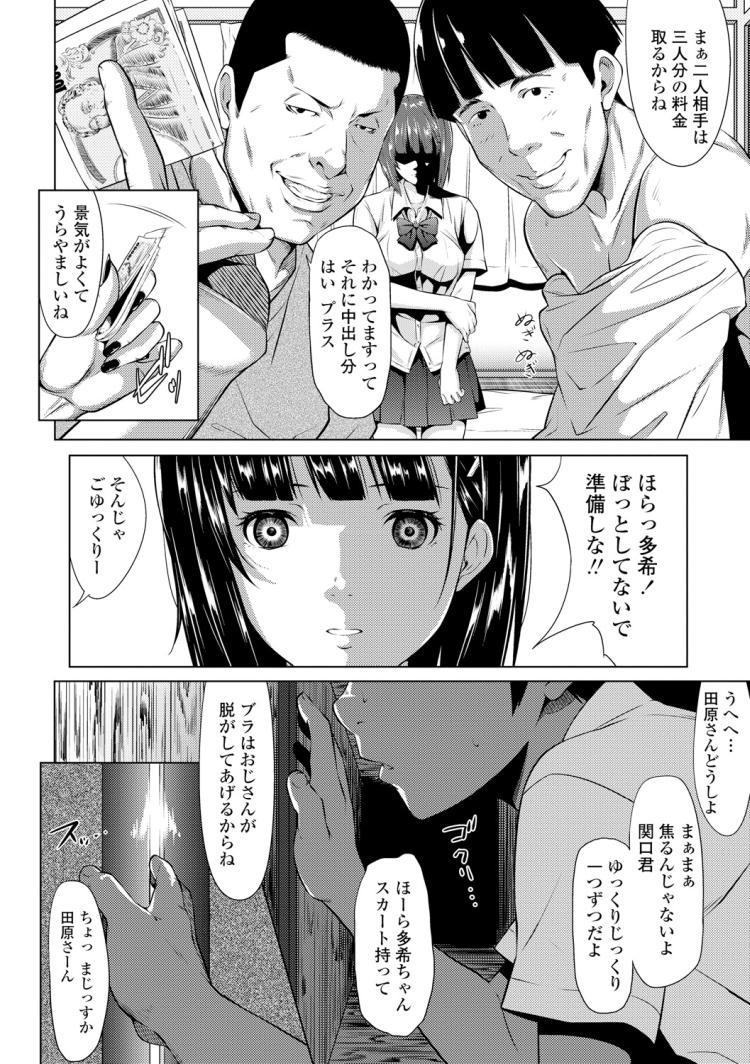 ヤクザマンション ヌける無料漫画喫茶008