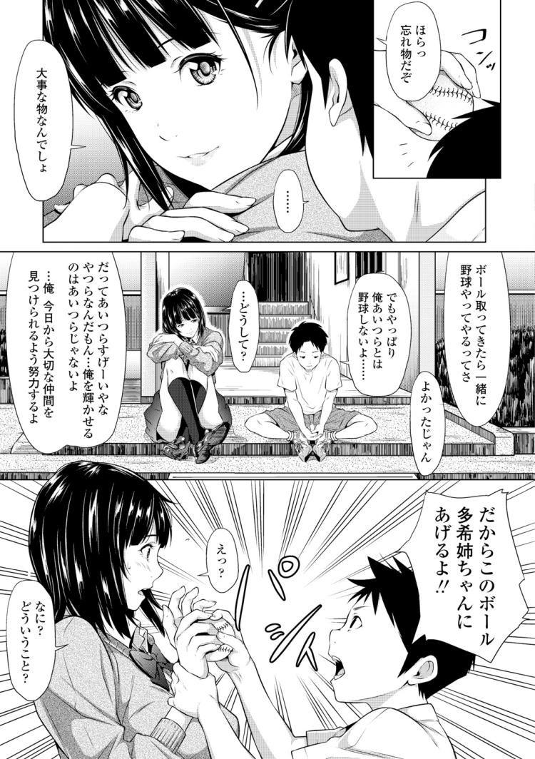 ヤクザマンション ヌける無料漫画喫茶025