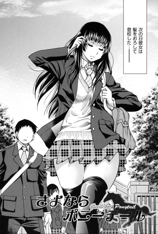 ポニーテールjk制服 ヌける無料漫画喫茶002