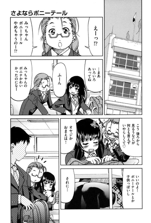 ポニーテールjk制服 ヌける無料漫画喫茶003