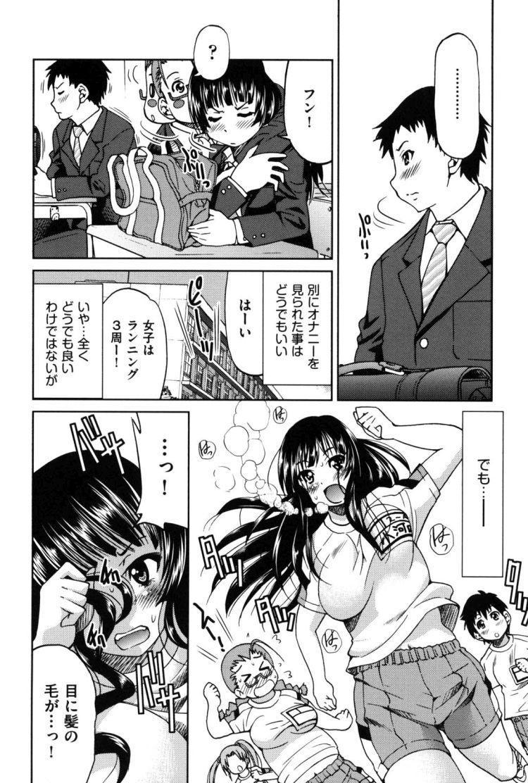 ポニーテールjk制服 ヌける無料漫画喫茶004