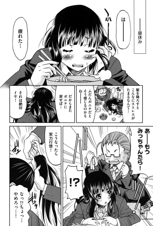 ポニーテールjk制服 ヌける無料漫画喫茶006