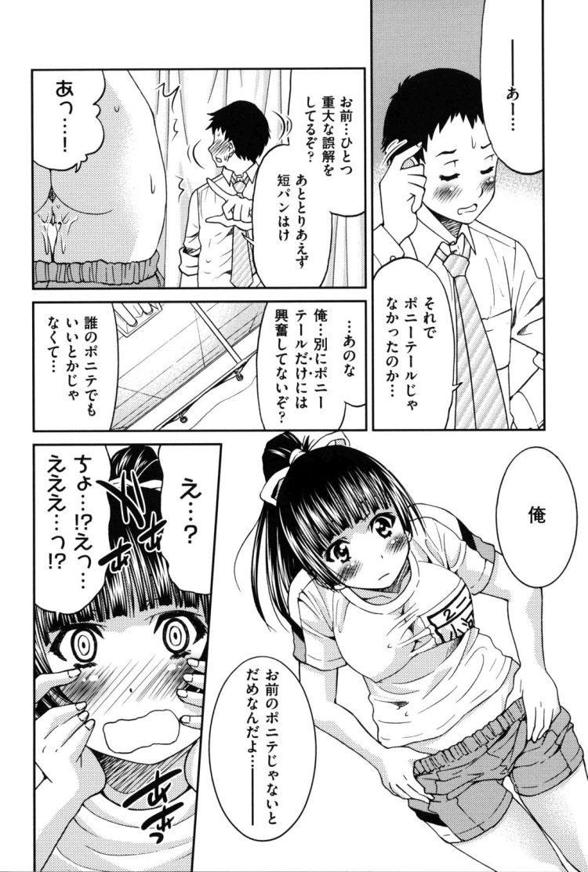 ポニーテールjk制服 ヌける無料漫画喫茶014