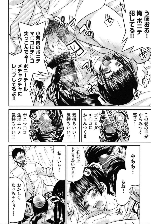 ポニーテールjk制服 ヌける無料漫画喫茶018